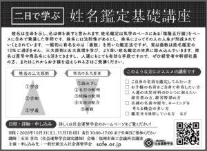 ☆ 姓名鑑定 - 基礎講座 - 2days <1日目> @ 新宿区 | 東京都 | 日本